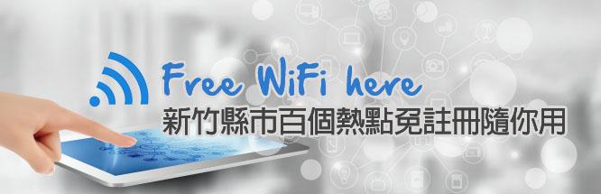 Free WiFi here新竹縣市百個熱點免註冊隨你用