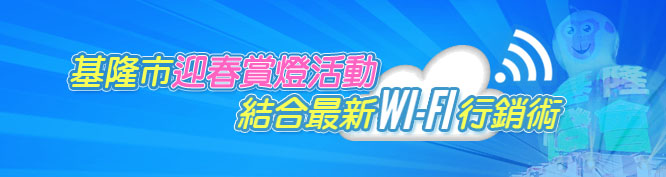 基隆市迎春賞燈活動結合最新WiFi行銷術