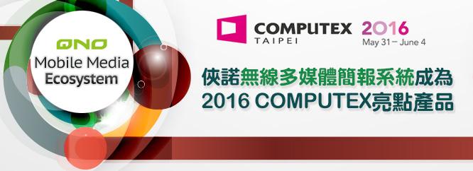 俠諾無線多媒體簡報系統成為2016 COMPUTEX亮點產品