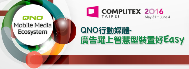 QNO行動媒體-廣告躍上智慧型裝置好Easy