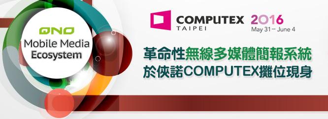 革命性無線多媒體簡報系統於俠諾COMPUTEX攤位現身