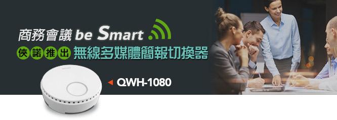 商務會議be Smart,俠諾推出無線多媒體簡報切換器