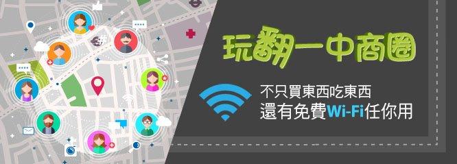 玩翻一中商圈,不只買東西吃東西還有免費Wi-Fi任你用