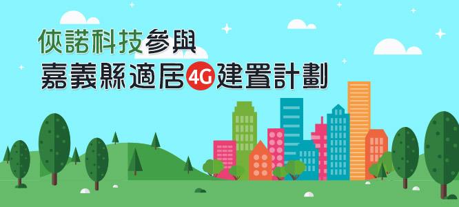 俠諾科技參與嘉義縣適居(4G)建置計劃