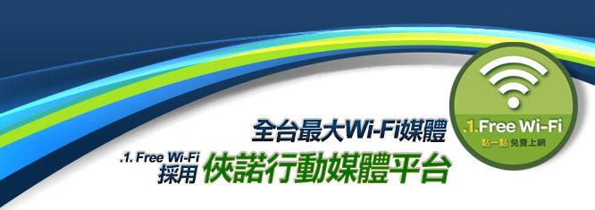 全台最大Wi-Fi媒體「.1. Free Wi-Fi」採用俠諾行動媒體平台