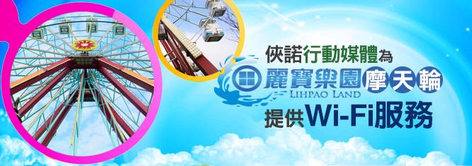 俠諾行動媒體為麗寶樂園摩天輪提供Wi-Fi服務